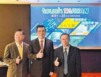 Touch Taiwan系列展 登場