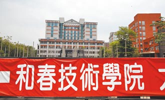 教部令停招 和春技術學院提訴願