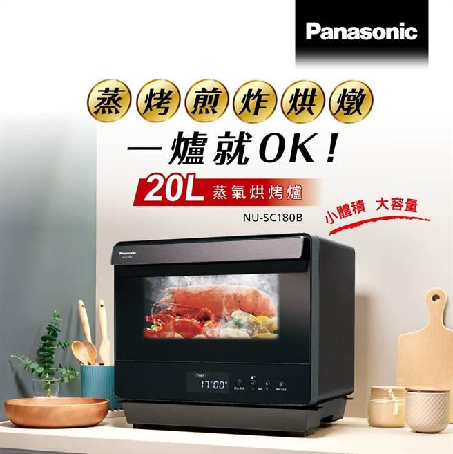 Panasonic蒸氣烘烤爐NU-SC180B,一機能做到蒸、烤、煎、炸、烘、燉等的各種料理。(Panasonic提供)