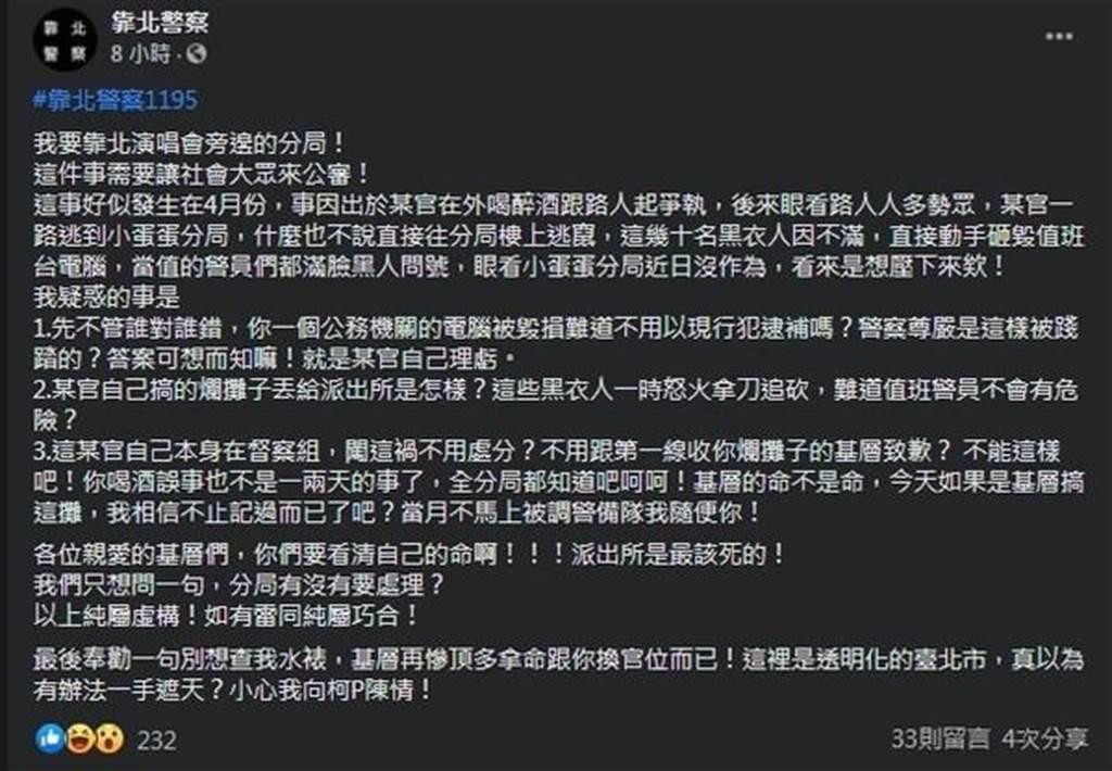 基層警員PO文爆料。(圖/翻攝自Facebook/靠北警察)