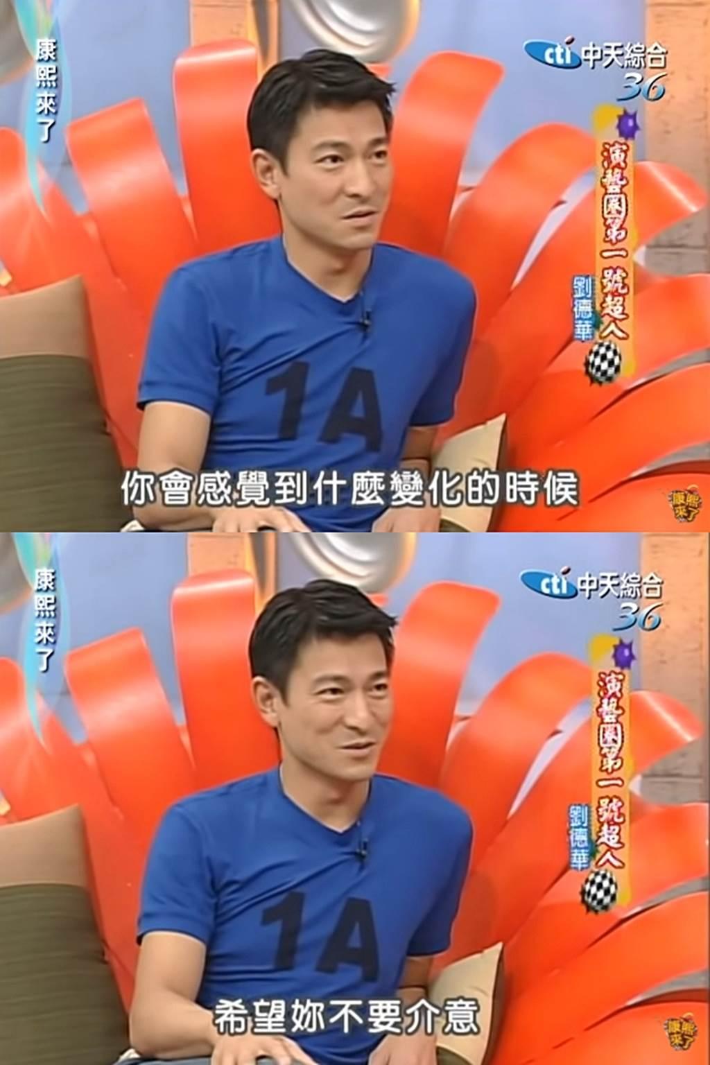 劉德華過去透露拍床戲前會先跟對手女星說聲不好意思。(圖/翻攝自康熙好經典 Youtube)