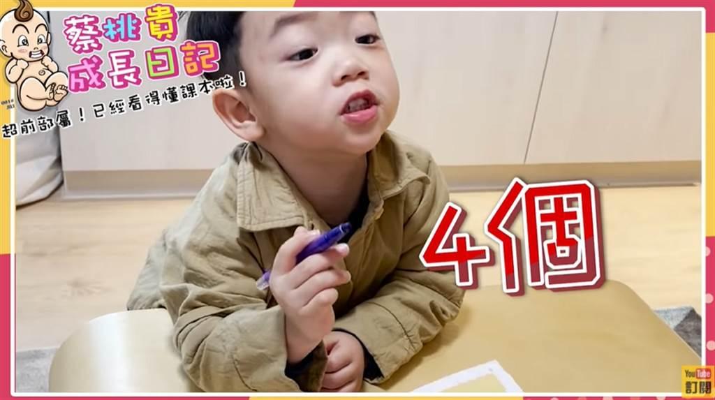 2歲半的蔡桃櫃已能看懂4歲的課本。(圖/ 摘自蔡阿嘎YT)