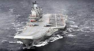 飽受磨難詛咒 俄唯一航母要重出江湖