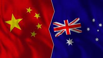 澳洲撤銷一帶一路協議 中方:勢必進一步損害雙邊關係
