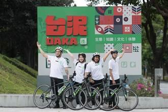 台泥DAKA-開放生態循環工廠 推出和平低碳單車遊