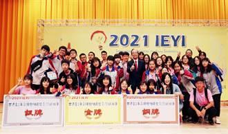世界青少年發明展獲獎最多 中港高中豪奪27獎
