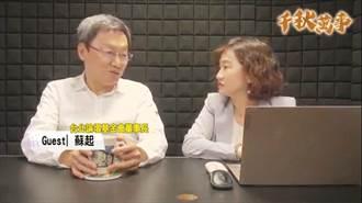 蘇起:美中台都是鷹派當家 台灣處於全球危險中心