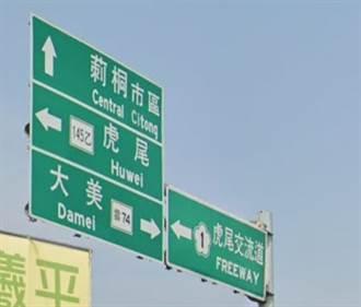 台灣美人最多的村莊?網曝在雲林 1.6萬人讚翻