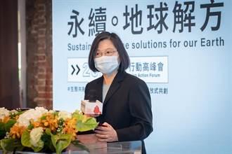 蔡英文:2050零排放 台湾将积极参与