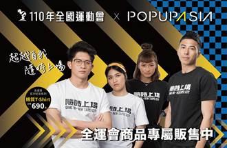 打造全運會快時尚 110全國運動會商品上架 亞洲第一手創展會平台Pop Up Asia