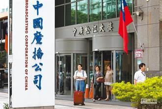 中廣申請動支律師黨產會不准 打官司請求也遭駁回