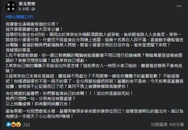基层警员PO文爆料。(图/翻摄自Facebook/靠北警察)