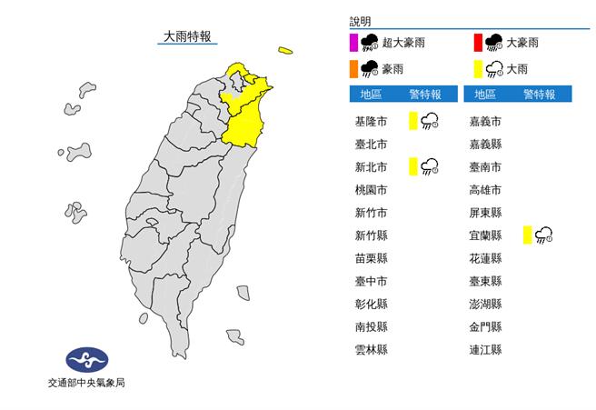 氣象局針對基隆市、新北市和宜蘭縣發布大雨特報。(圖/擷取自氣象局)