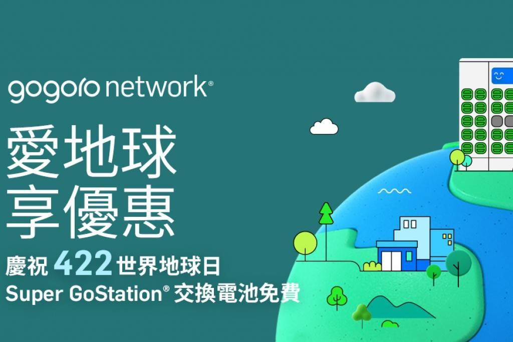 愛地球享優惠 Gogoro Network 響應世界地球日 即刻前往 Super GoStation 就能享有免費換電!