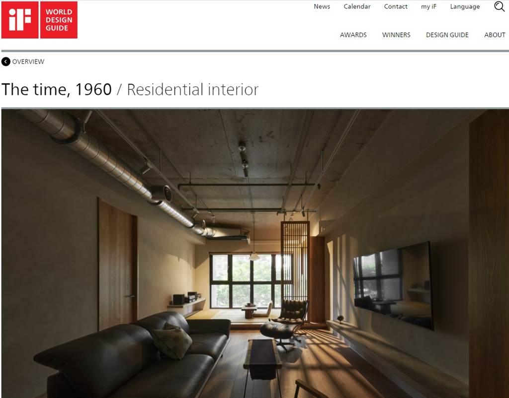 入圍2021德國iF設計大獎!浩室設計從作品回味1960的美好韶光