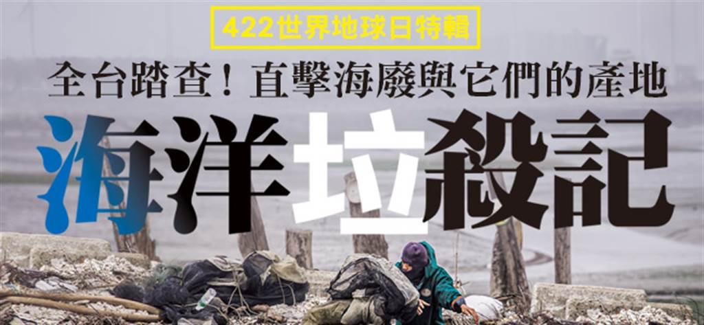 422世界地球日》直擊台灣海洋垃圾危機