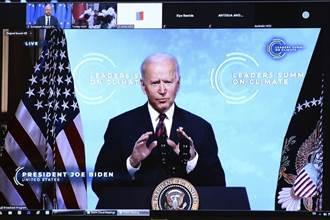 氣候峰會登場 拜登籲緊急行動宣布美2030減排5成