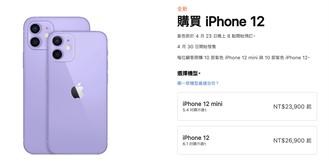 紫色iPhone 12與iPhone 12 mini今晚8點官網開放預購