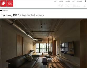 入围2021德国iF设计大奖!浩室设计从作品回味1960的美好韶光