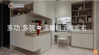 【好宅專輯】聰明規劃複合式設計 小宅功能一應俱全