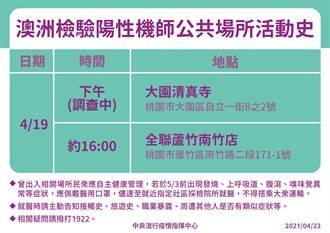 染疫機師傳兒子、同事 3人都去過台北清真寺 現場400人