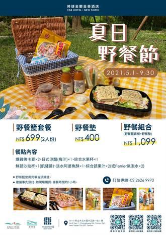 迎接夏天 滬尾藝文休閒園區夏日野餐節系列活動開跑