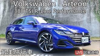 最美旅行車 VW Arteon 380 TSI R-Line Performance