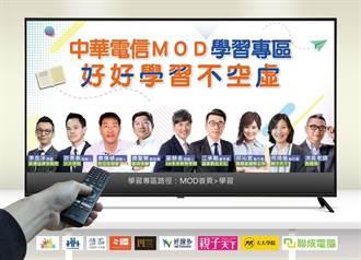 中華電信MOD「家有名師」學習大平台上線 助國考生一臂之力