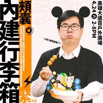 高雄鹹酥雞嘉年華明登場 陳其邁扮吃貨狂塞