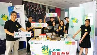 在學校創業開公司 崑大潮青商店開幕受矚目