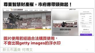 議員爆新北全運會使用未授權圖片 體育處:追究廠商責任