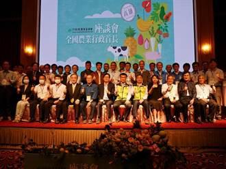 全國農業行政會議 陳吉仲:農藥實名制7月1日上路