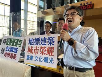 花大錢蓋辦公大樓?中市議員李中籲恢復台灣塔地標建築