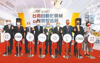 台南機械展 近千攤熱鬧揭幕