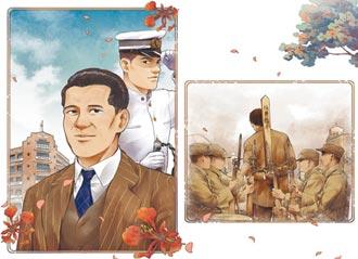 史話》蔣世安專欄/政治腐化與惡化──挫折年代(十一)