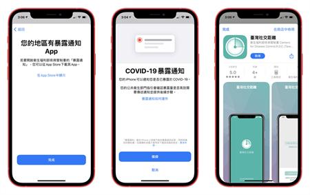 辣3C》接觸新冠確診者可被通知 台灣社交距離app推出了 - 新知頻道