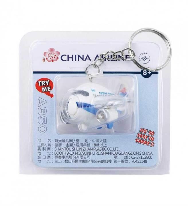 華航周邊酒瓶塞、鑰匙圈、原子筆/各150元(員工福利社限定)(攝影/戴世平)