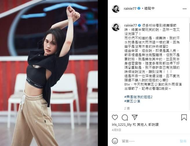 楊丞琳在社交平台分享練舞時的照片,還寫下粉絲開玩笑的說沒洗頭。(圖/楊丞琳IG@rainie77)
