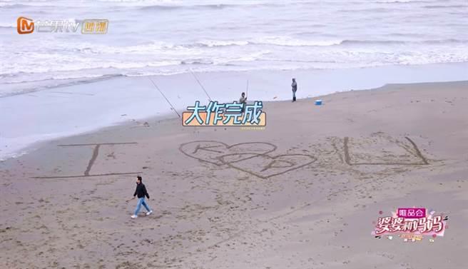 黃伯俊在沙灘上告白。(圖/翻攝自芒果TV)