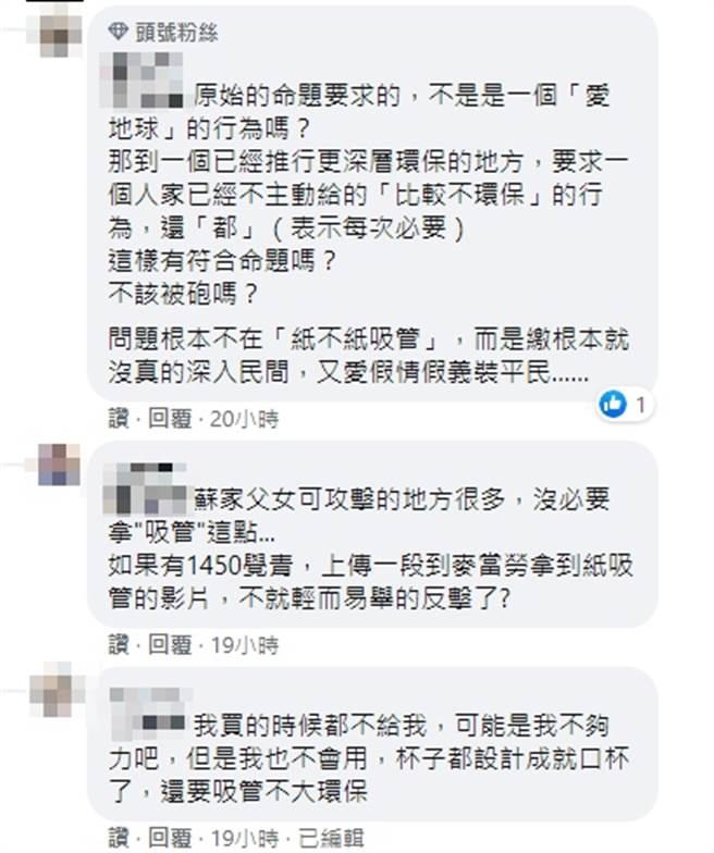 臉書網友留言。(圖/翻攝自臉書「不演了新聞台」)