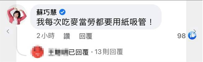 行政院院長蘇貞昌之女、民進黨立委蘇巧慧留言截圖。(圖/翻攝自臉書「海洋委員會」)