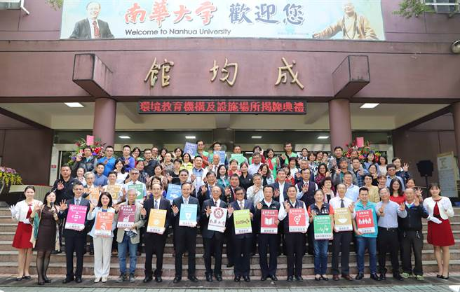 世界大學影響力排名,南華大學並列全國第11名,較去年排名第21大幅上升10名。(圖/南華大學提供)