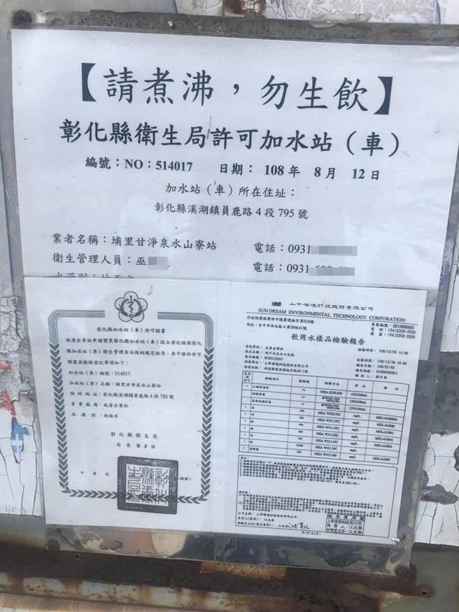 巫男經營的加水站外都依規定貼出相關許可證與水質檢驗結果報告,實際上卻掛羊頭賣狗肉,以自家地下水欺騙消費者和主管機關。(謝瓊雲攝)