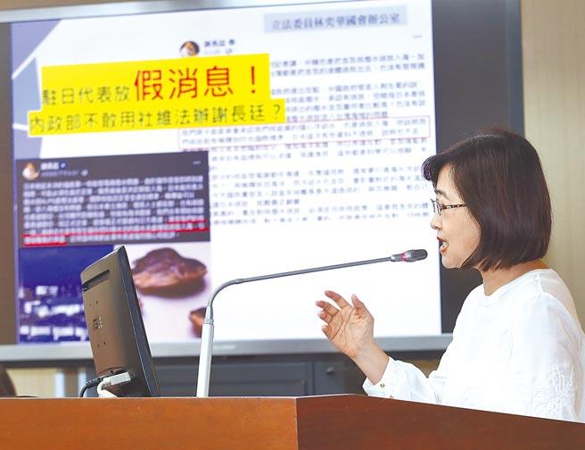 國民黨立委林奕華(見圖)22日質詢指出,謝長廷的貼文是為了幫助日本傷害台灣尊嚴,「我今天具名提出,你們到底要怎麼處理這兩則假新聞?」內政部長徐國勇回應強調,該怎麼處理就怎麼處理,依法辦理,「我相信謝代表一定不會去傷害台灣尊嚴和台灣主權。」(劉宗龍攝)