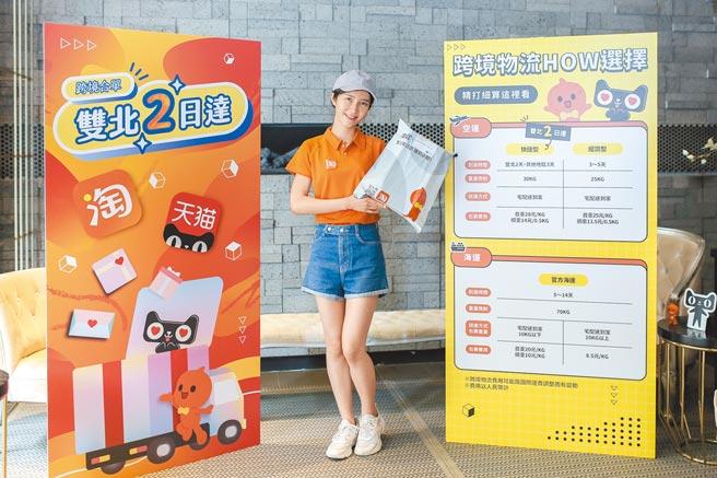 天貓淘寶海外在台推出「跨境合單雙北2日達」服務,為亞太區首個推出該服務的地區。(天貓淘寶海外提供)