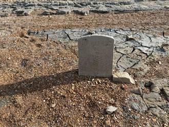 日月潭又見178年前道光墓碑 居民近看愣:恐未遷葬