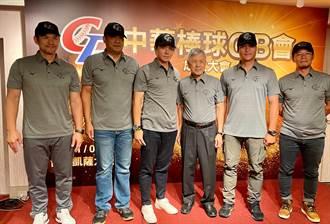 中華棒球OB會成立 盼傳承經驗再創台灣棒球奇蹟