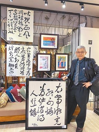 名醫畫家陳持平 推廣療癒藝術