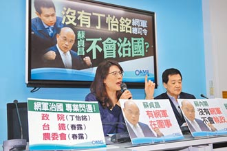 丁怡銘嗆游錫堃 藍擬提案譴責政院