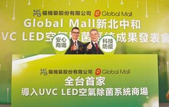 攜手台塑福機裝公司 Global Mall啟動科技抗疫